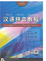 Amazon.com: Learning Chinese Phonetic System (pinyin) (CD-ROM)