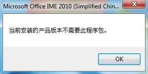 MSPY 2010 Installation Error Message