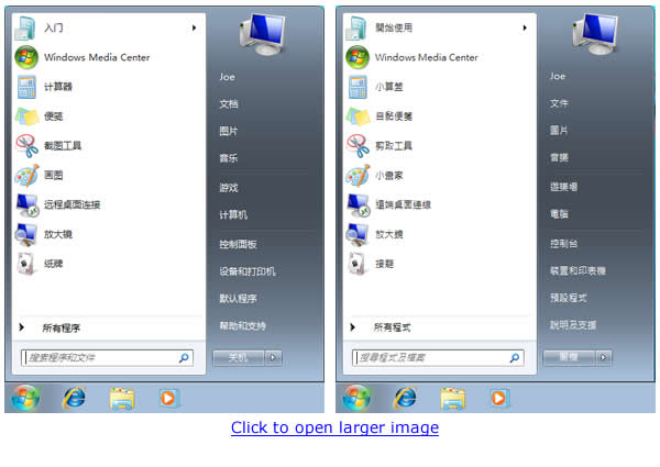 Windows 7 Chinese Language Packs - Start menus